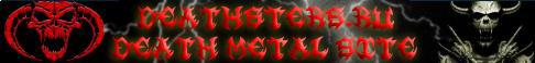 Corpsegrinder.clan.su - Сайт для металистов!